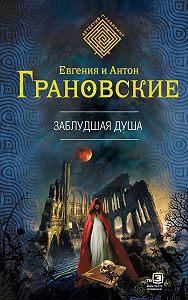 Антон Грановский -Заблудшая душа