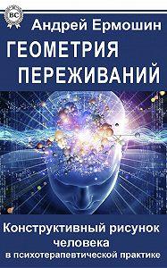Андрей Ермошин -Геометрия переживаний. Конструктивный рисунок человека в психотерапевтической практике