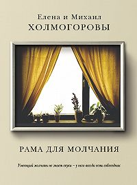 Михаил Холмогоров -Рама для молчания