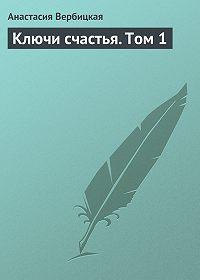 Анастасия Вербицкая -Ключи счастья. Том 1