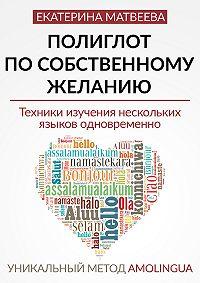 Екатерина Матвеева -Полиглот по собственному желанию. Уникальный метод Amolingua