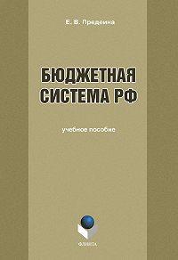 Е. В. Предеина -Бюджетная система РФ