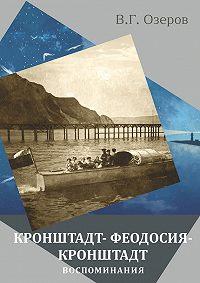 Валерий Озеров -Кронштадт – Феодосия – Кронштадт. Воспоминания
