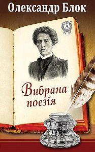 Олександр Блок -Вибрана поезія