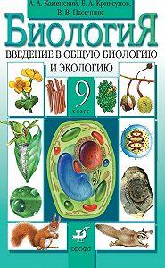 Владимир Пасечник -Биология. Введение в общую биологию.9 класс