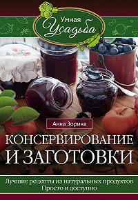 Анна Зорина -Консервирование и заготовки