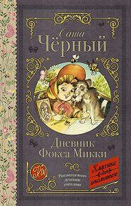 Саша Чёрный -Дневник Фокса Микки (сборник)