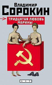 Владимир Сорокин -Тридцатая любовь Марины