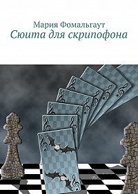 Мария Фомальгаут - Сюита для скрипофона