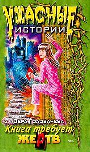 Вера Головачёва - Кровавая книга