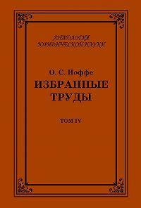 Олимпиад Иоффе - Избранные труды. Том IV