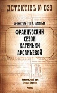 Александр Арсаньев -Французский сезон Катеньки Арсаньевой