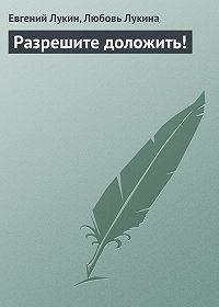 Евгений Лукин, Любовь Лукина - Разрешите доложить!