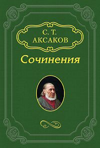 Сергей Аксаков -Избранные стихотворения