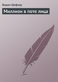 Вадим Шефнер -Миллион в поте лица