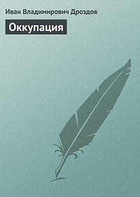 Иван Дроздов - Оккупация
