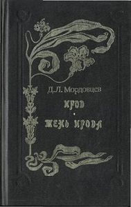 Даниил Мордовцев -Ирод