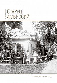 Евгений Поселянин -Старец Амвросий. Праведник нашего времени
