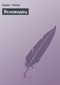 Карел  Чапек - Ясновидец