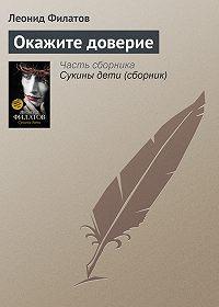 Леонид Филатов -Окажите доверие