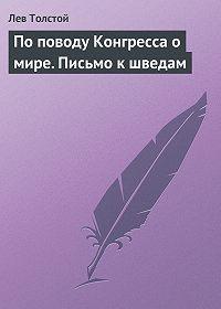 Лев Толстой -По поводу Конгресса о мире. Письмо к шведам