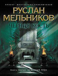 Руслан Мельников -Алмазный трон