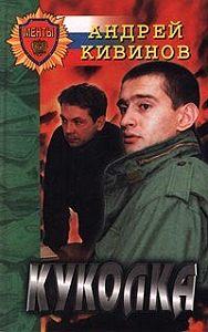 Андрей Кивинов -Двойной угар, или Охота на павиана