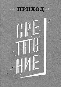 Коллектив Авторов -Приход № 3 (февраль 2014). Сретение