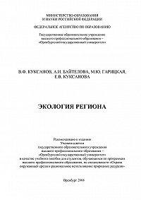 Виталий Куксанов -Экология региона