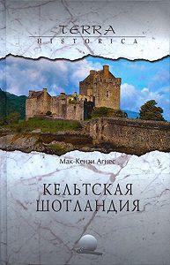 Агнес Маккензи -Кельтская Шотландия