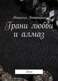 Наталья Патрацкая -Грани любви иалмаз. Проза