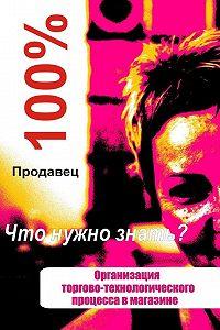 Илья Мельников -Организация торгово-технологического процесса в магазине