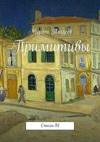 Мурат Тюлеев -Примитивы. Стихи-94