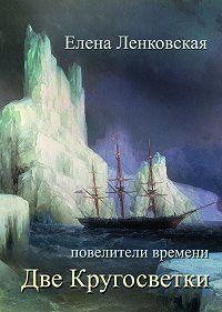 Елена Ленковская -Две кругосветки