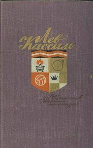 Лев Кассиль -Маяковский – сам. Очерк жизни и работы поэта