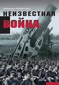 Сборник статей, Г. Бельская - Неизвестная война. Правда о Первой мировой. Часть 1