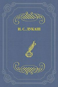 Иван Лукаш - Дерпт