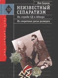 Лев Соцков -Неизвестный сепаратизм. На службе СД и Абвера