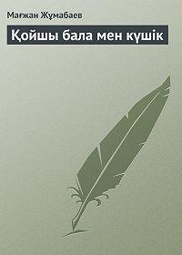 Мағжан Жұмабаев -Қойшы бала мен күшік