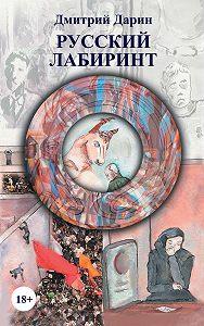 Дмитрий Дарин -Русский лабиринт (сборник)