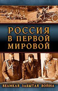 Сборник -Россия в Первой Мировой. Великая забытая война