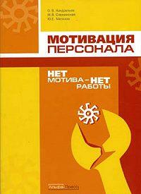 Марина Снежинская -Нет мотива – нет работы. Мотивация у нас и у них
