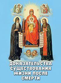 Алексей Фомин - Доказательства существования жизни после смерти