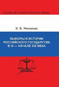 Ирина Минникес -Выборы в истории Российского государства в IX – начале XIX века
