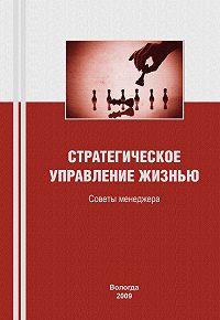 К. А. Задумкин - Стратегическое управление жизнью: советы менеджера