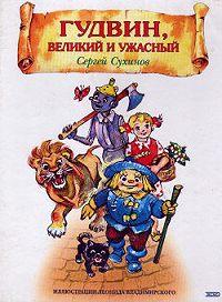 Сергей Сухинов -Гудвин, Великий и Ужасный