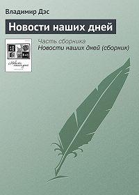 Владимир Дэс -Новости наших дней
