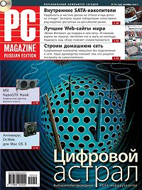 PC Magazine/RE -Журнал PC Magazine/RE №10/2010