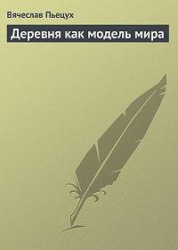 Вячеслав Пьецух -Деревня как модель мира