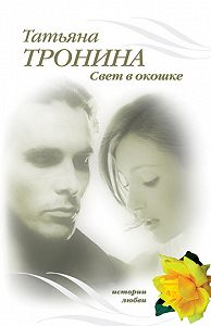 Татьяна Тронина -Свет в окошке